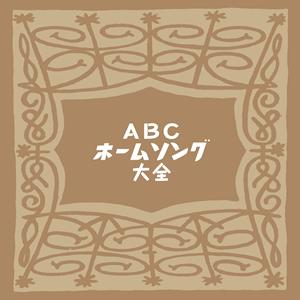 ABCホームソング大全 [2CD]