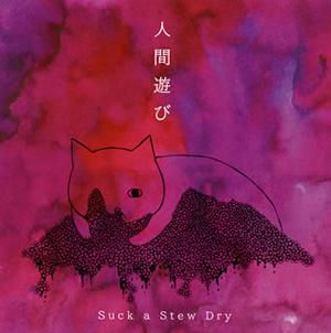 Suck a Stew Dry / 人間遊び