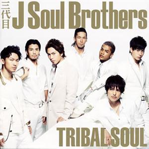 三代目 J Soul Brothers / TRIBAL SOUL