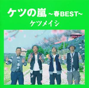 ケツメイシ / ケツの嵐〜春BEST〜