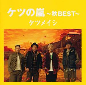 ケツメイシ / ケツの嵐〜秋BEST〜