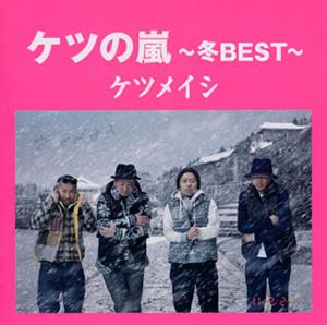 ケツメイシ / ケツの嵐〜冬BEST〜