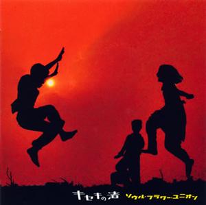ソウル・フラワー・ユニオンの画像 p1_25