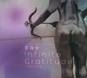 雲母☆ / Infinite Gratitude-無限なる癒し- [紙ジャケット仕様]
