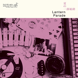 Lantern Parade / 夏の一部始終