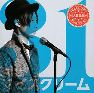 大石昌良 / 31マイスクリーム [CD+DVD]