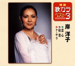 岸洋子の画像 p1_22