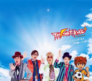 T-Pistonz+KMC(ケムシ) / おはよう!シャイニング・デイ / 打ち砕ーくっ! [廃盤]