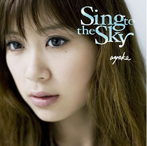 絢香 / Sing to the Sky [限定]