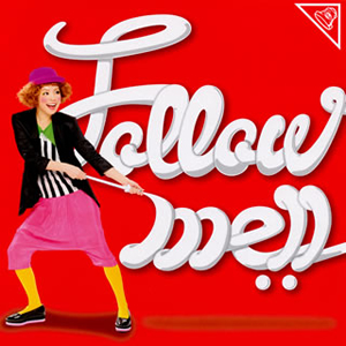 中ノ森文子 / Follow me!!
