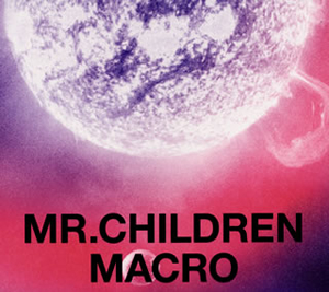 Mr.Children / Mr.Children 2005-2010〈macro〉 [CD+DVD] [限定]