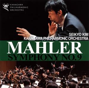 マーラー:交響曲第9番 金聖響 / 神奈川po. [2CD]