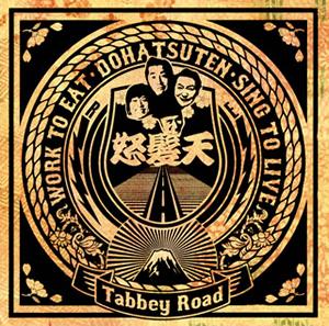 怒髪天 / Tabbey Road