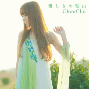 ChouCho / 優しさの理由 [CD+DVD] [限定]