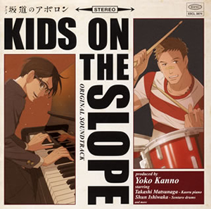 「坂道のアポロン」オリジナル・サウンドトラック