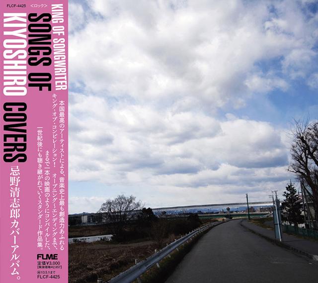 KING OF SONGWRITER SONGS OF KIYOSHIRO COVERS [デジパック仕様]