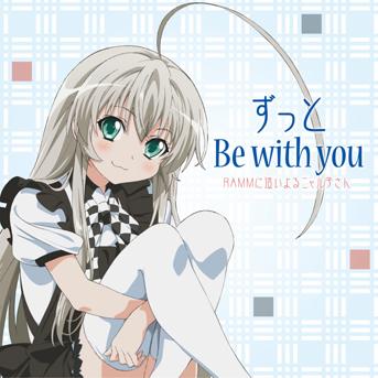 「這いよれ!ニャル子さん」EDテーマ〜ずっと Be with you / RAMMに這いよるニャル子さん [CD+DVD]