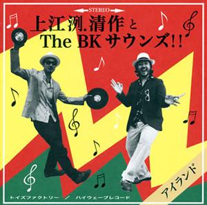 上江洌.清作&The BK Sounds!! / アイランド