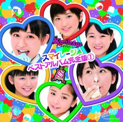 スマイレージ / スマイレージ ベストアルバム完全版(1)