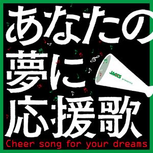 あなたの夢に応援歌 [廃盤]
