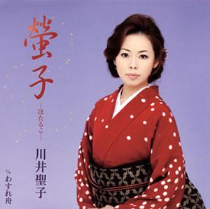 川井 聖子さん「ええニュース」 | 浮世の旅人