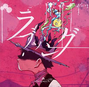 amazarashi / ラブソング