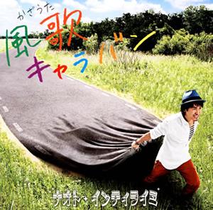 ナオト・インティライミ / 風歌(かざうた)キャラバン