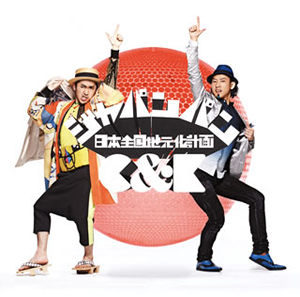 C&K / ジャパンパン〜日本全国地元化計画〜 [CD+DVD]