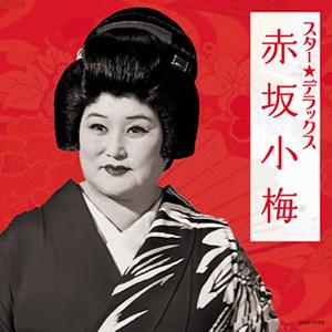 赤坂小梅の画像 p1_5