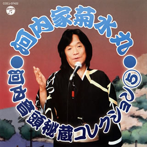 河内家菊水丸 / 河内家菊水丸 河内音頭秘蔵コレクション(5)