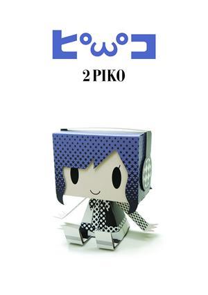 ピコ / 2PIKO [トールケース仕様] [限定]