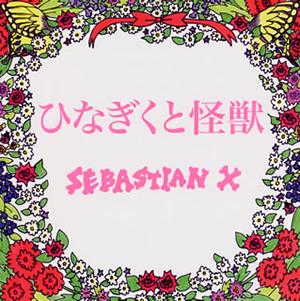 セバスチャン・エックス / ひなぎくと怪獣 [CD+DVD] [限定]