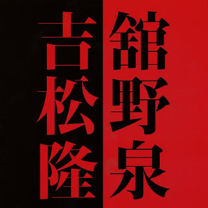 舘野泉×吉松隆 舘野泉(P) [CD] [アルバム] - CDJournal.