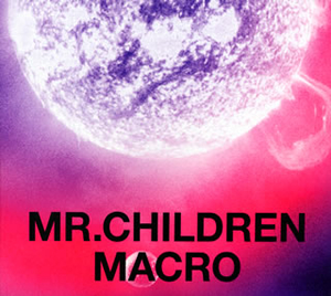 Mr.Children / Mr.Children 2005-2010〈macro〉 [デジパック仕様]