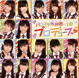 バクステ外神田一丁目(そとかんだいっちょめ) / プロデュース [CD+DVD]