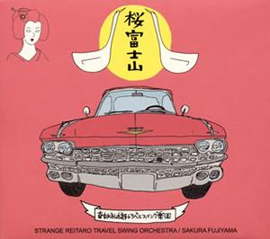 奇妙礼太郎トラベルスイング楽団 / 桜富士山 [デジパック仕様]