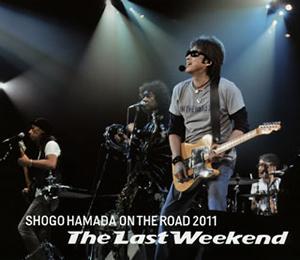 """浜田省吾アルバムON THE ROAD 2011 """"THE LAST WEEKEND"""""""