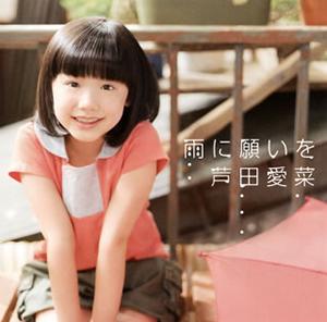 芦田愛菜の画像 p1_11