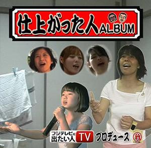 仕上がった人ALBUM [CD+DVD] [廃盤]