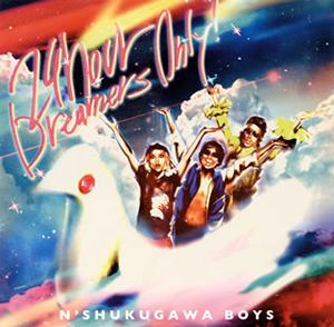 N'夙川BOYS / 24HOUR DREAMERS ONLY!