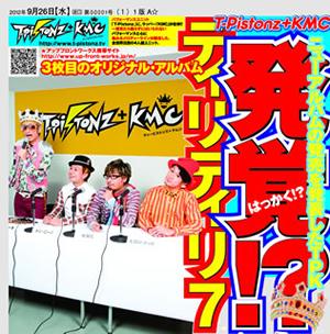 T-Pistonz+KMC / 発覚!?ティリティリ7 [廃盤]