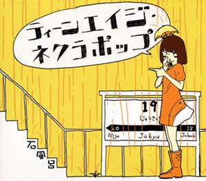 石風呂 / ティーンエイジ・ネクラポップ [CD+DVD]