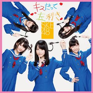 SKE48 / キスだって左利き [CD+DVD]