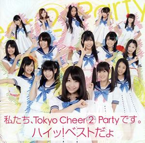 Tokyo Cheer(2) Party / 私たち、Tokyo Cheer(2) Partyです。ハイッ!ベストだょ
