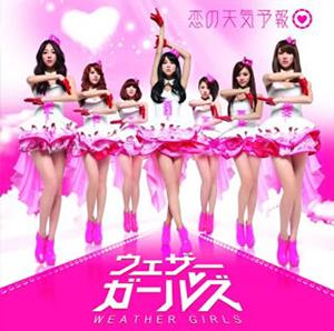 ウェザーガールズ / 恋の天気予報 [CD+DVD] [限定][廃盤]