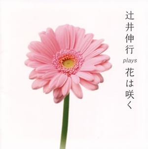 辻井伸行 plays 花は咲く 辻井伸行(P) 他