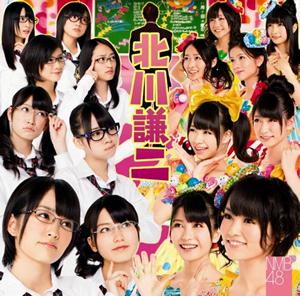 NMB48 / 北川謙二(Type-A) [CD+DVD]