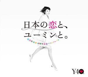 松任谷由実 / 日本の恋と、ユーミンと。 [3CD+DVD] [限定]