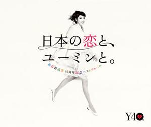 松任谷由実 / 日本の恋と、ユーミンと。 [3CD]