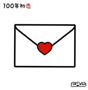 シクラメン / 100年初恋 [CD+DVD] [限定]